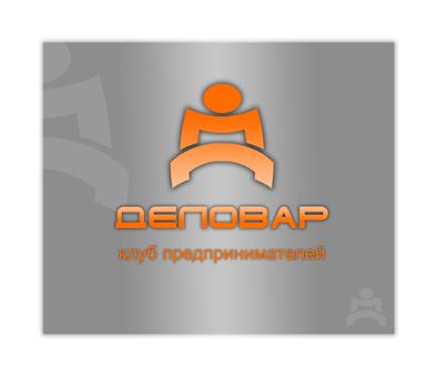 """Логотип и фирм. стиль для Клуба предпринимателей """"Деловар"""" фото f_504a32549d6bf.jpg"""