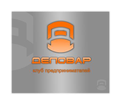 """Логотип и фирм. стиль для Клуба предпринимателей """"Деловар"""" фото f_504a32595b2b6.jpg"""