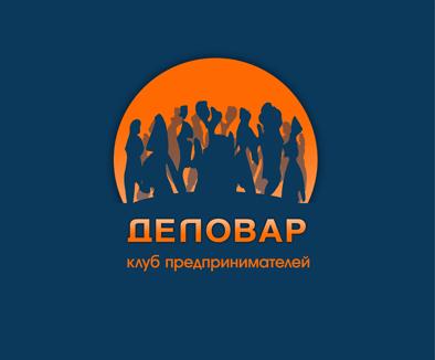 """Логотип и фирм. стиль для Клуба предпринимателей """"Деловар"""" фото f_504a3e8815013.jpg"""