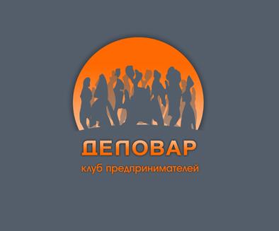 """Логотип и фирм. стиль для Клуба предпринимателей """"Деловар"""" фото f_504a41174a74c.jpg"""