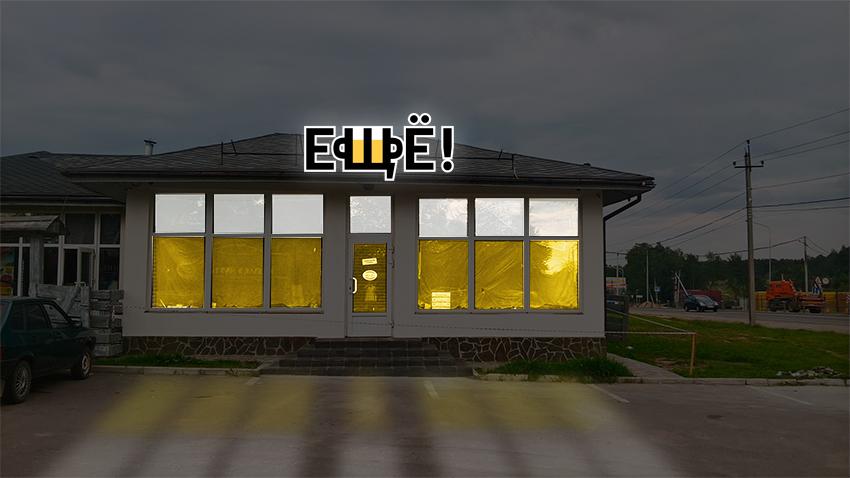 Название/вывеска на магазин пивоварни фото f_9945981c0240be74.jpg