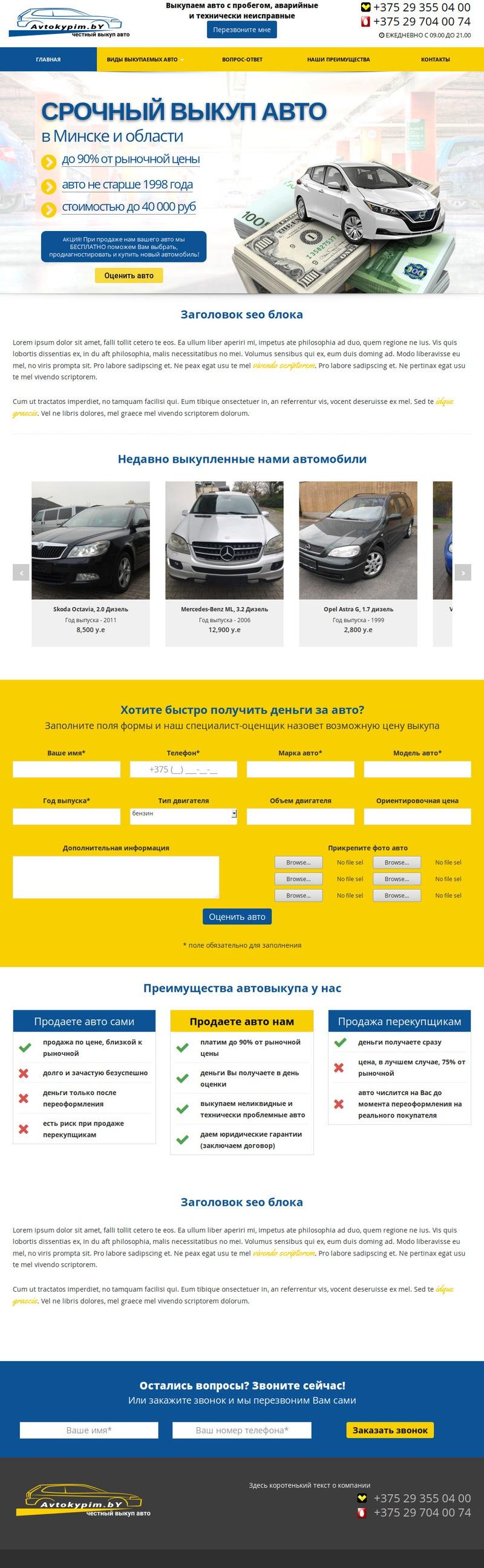 Сайт автовыкупа на Wordpress