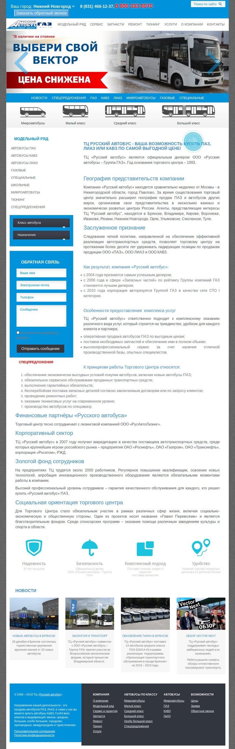 Внесение изменений в сайт (Yii2)