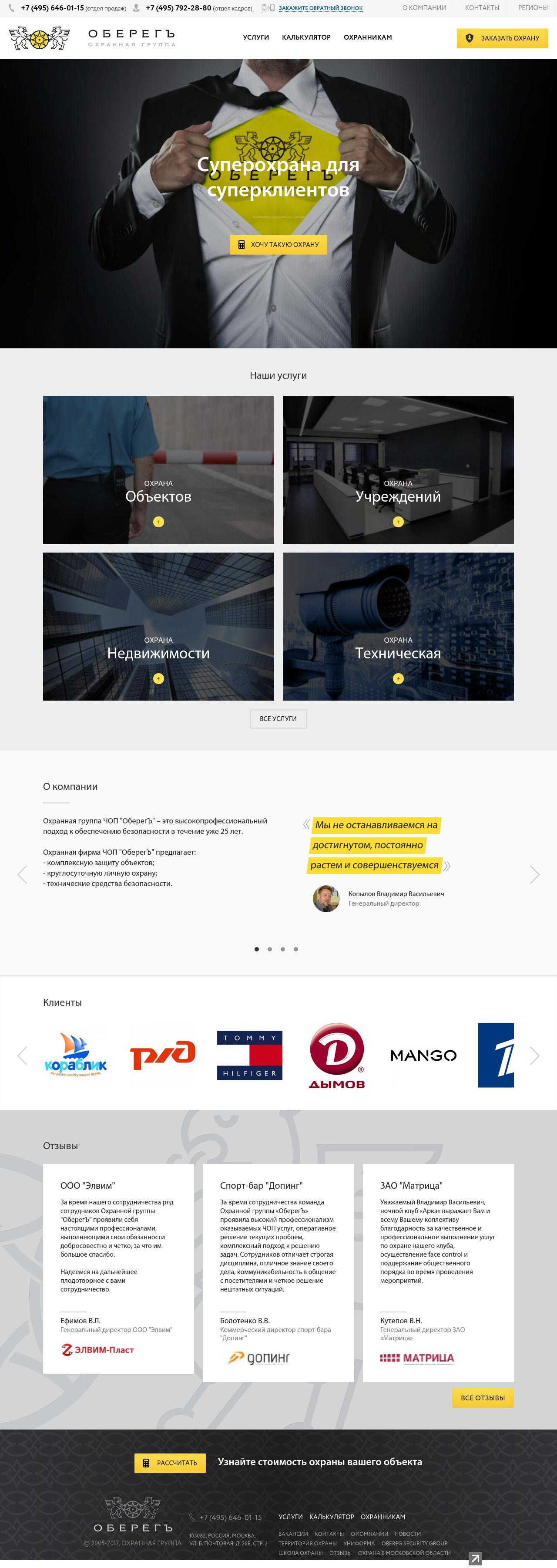 Правки сайта на Wordpress