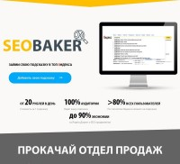 Создание личного кабинета для сайта