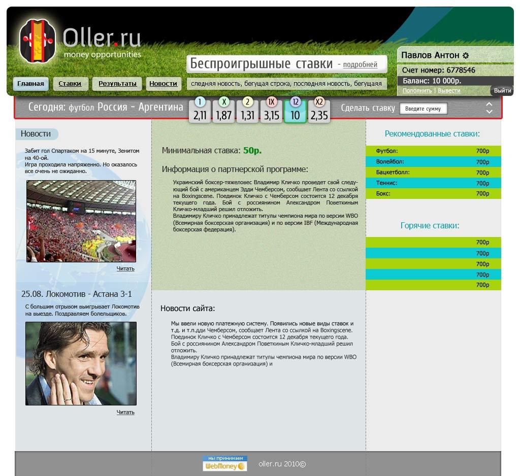 Oller.ru
