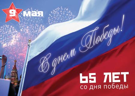 """Поздравительный модуль """"День победы"""""""
