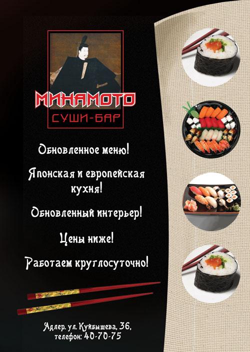 "Листовка суши-бара ""Минамото"" Серия 2."