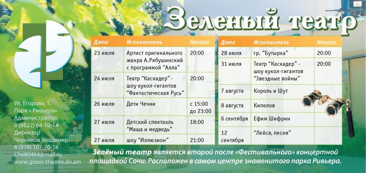 Зеленый театр г. Сочи. Листовка с расписанием