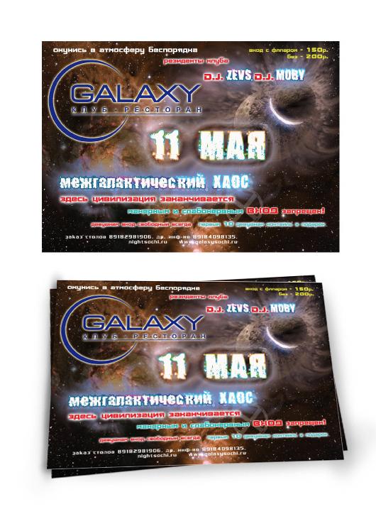 """Листовка ночному клубу """"Galaxy"""""""