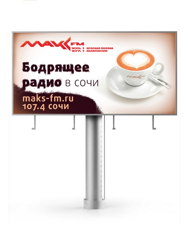 """Серия билбордов """"Максмедия"""". Бодрящее радио."""