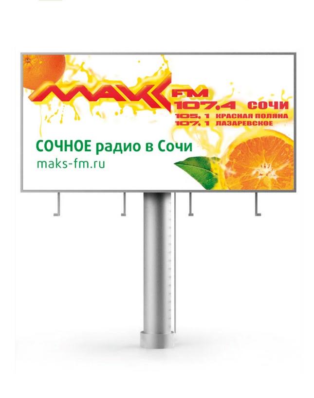 """Серия билбордов """"Максмедия"""". Сочное радио."""