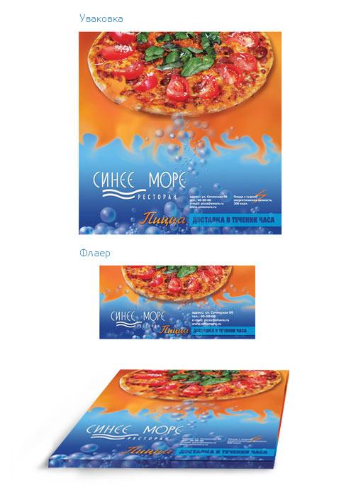 Дизайн упаковки и флаера для пиццы
