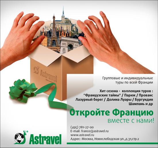 "Модуль в журнал ""Astravel"""