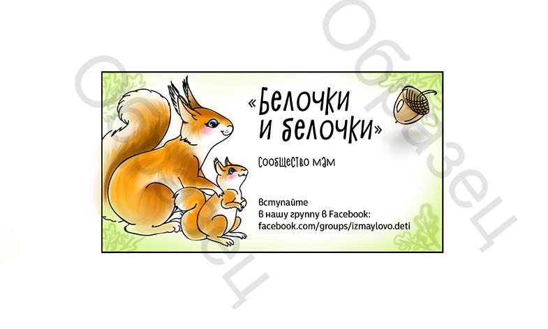 Конкурс на создание макета визиток сообщества мам (белочки). фото f_77759b66181e4244.jpg
