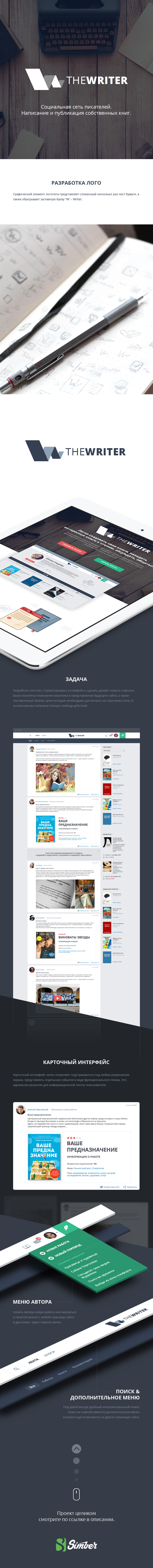 TheWriter – написание и издательство книг