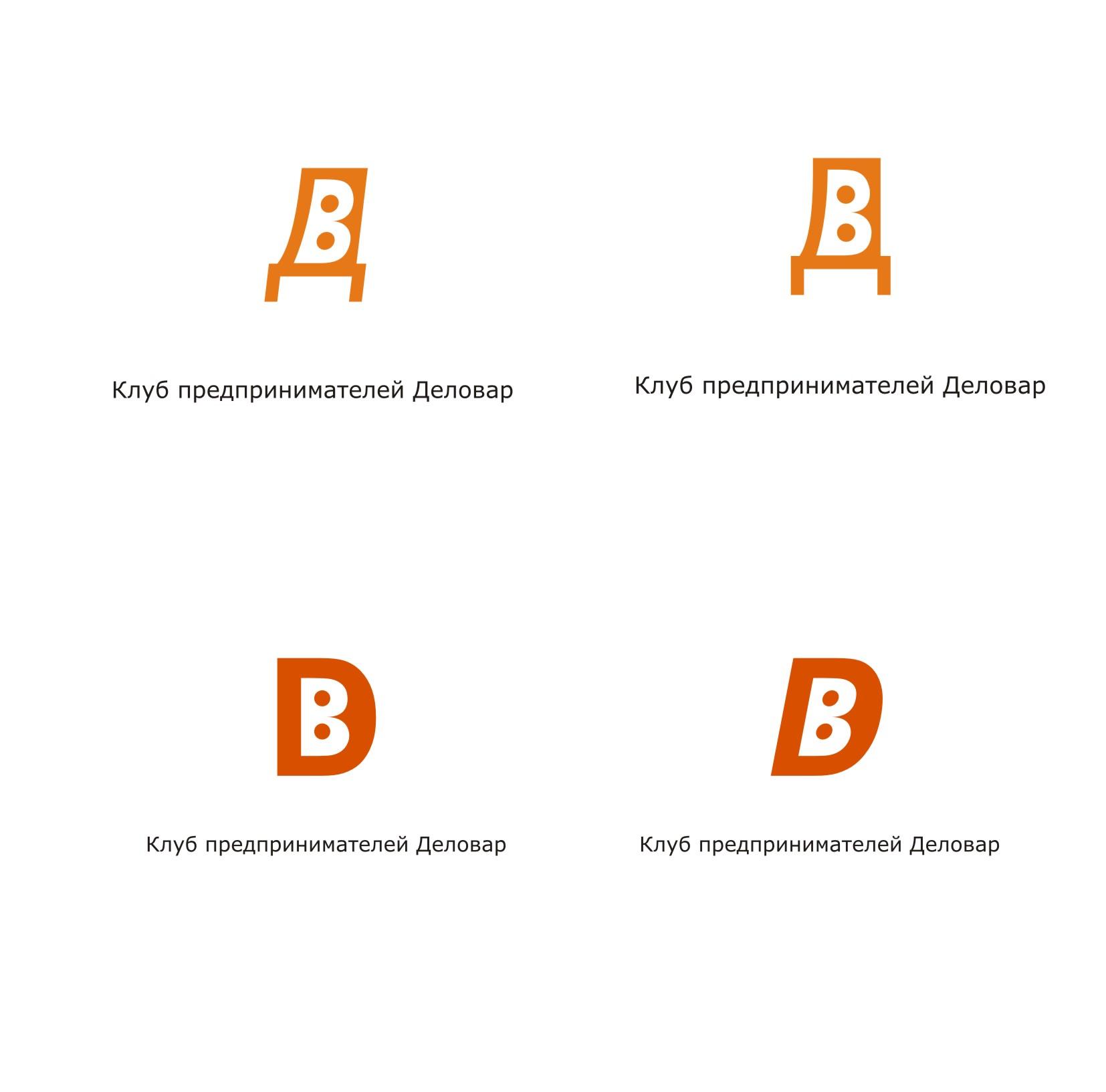 """Логотип и фирм. стиль для Клуба предпринимателей """"Деловар"""" фото f_50489a72a87bf.jpg"""