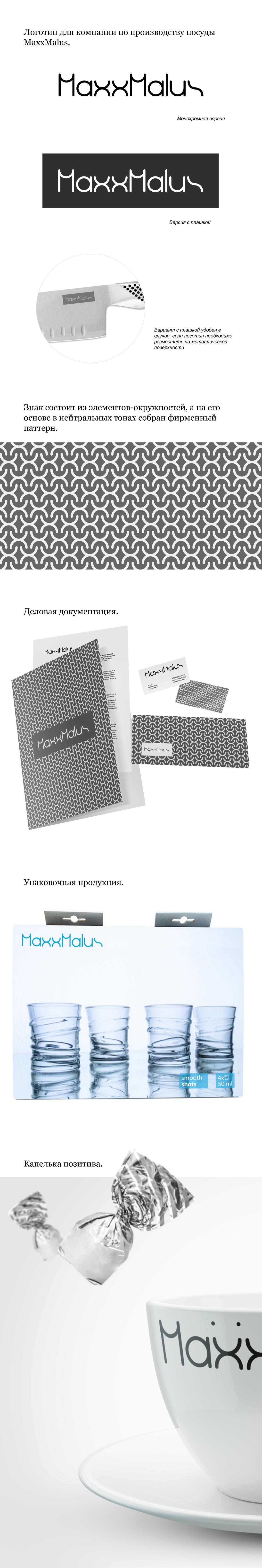 Логотип для нового бренда повседневной посуды фото f_0925ba1326fb9c84.png
