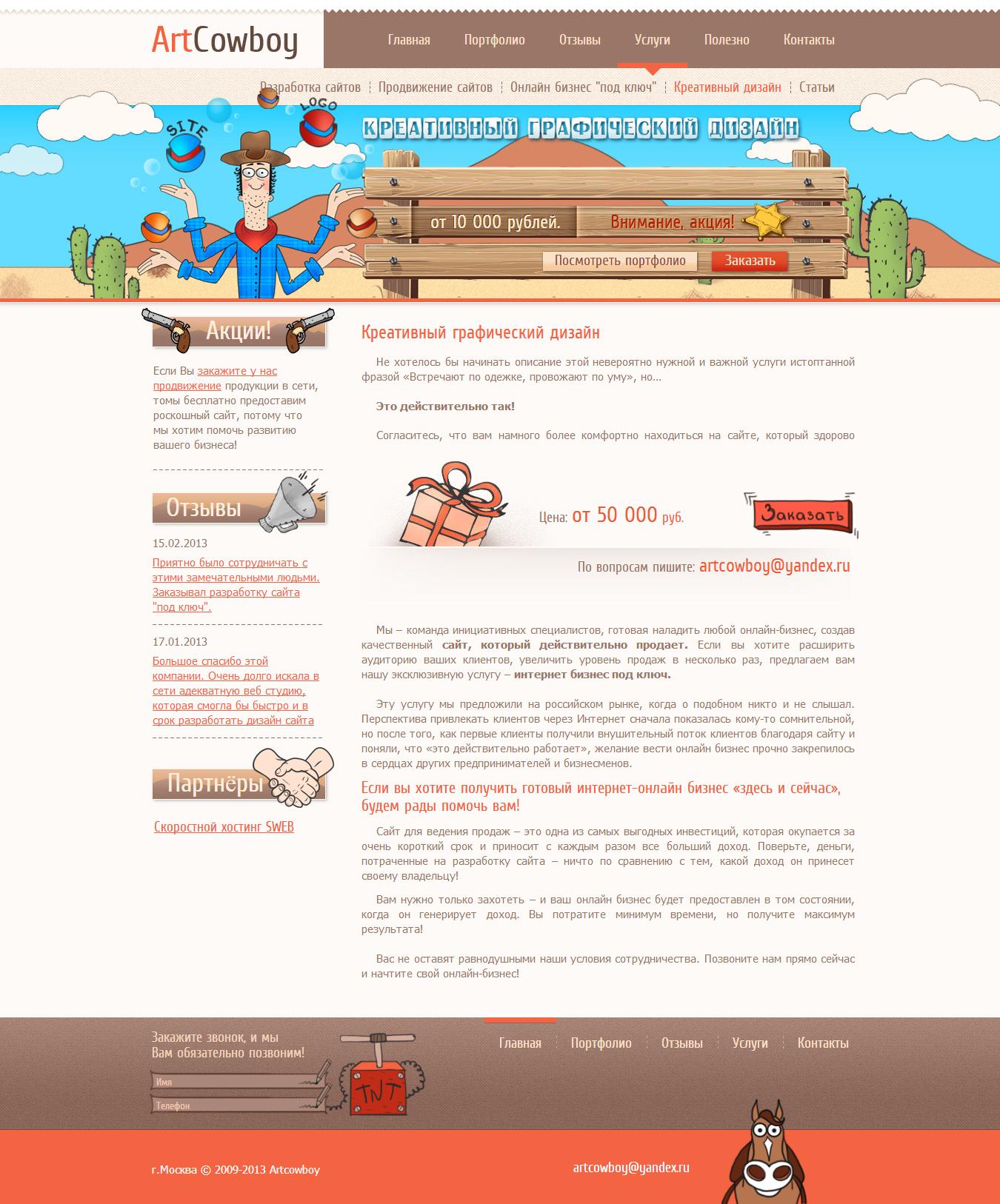 Artcowboy.ru - креативный дизайн