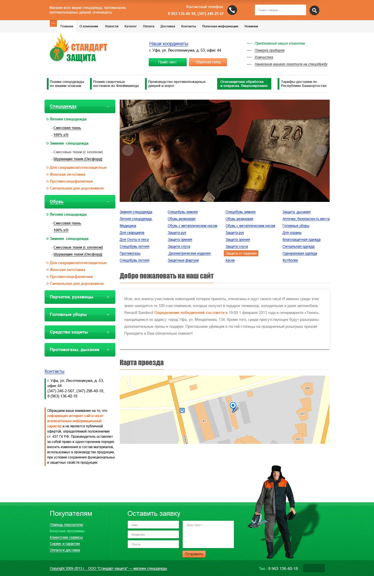 Интернет магазин пожарной аммуниции