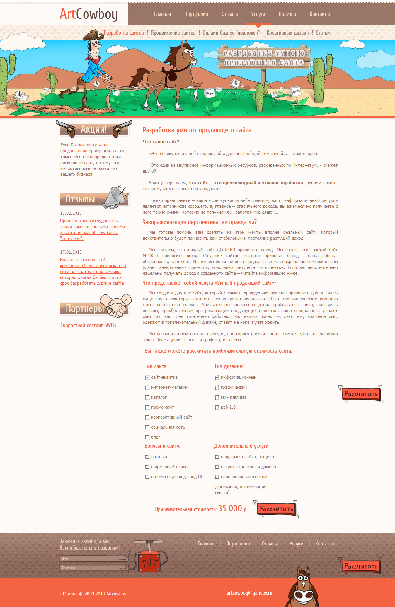 artowboy.ru - разработка сайтов