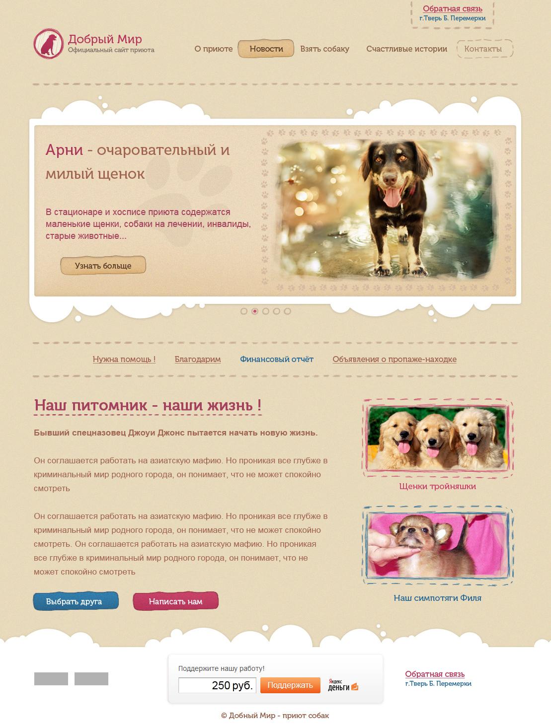 Благотворительный сайт собачьего питомника
