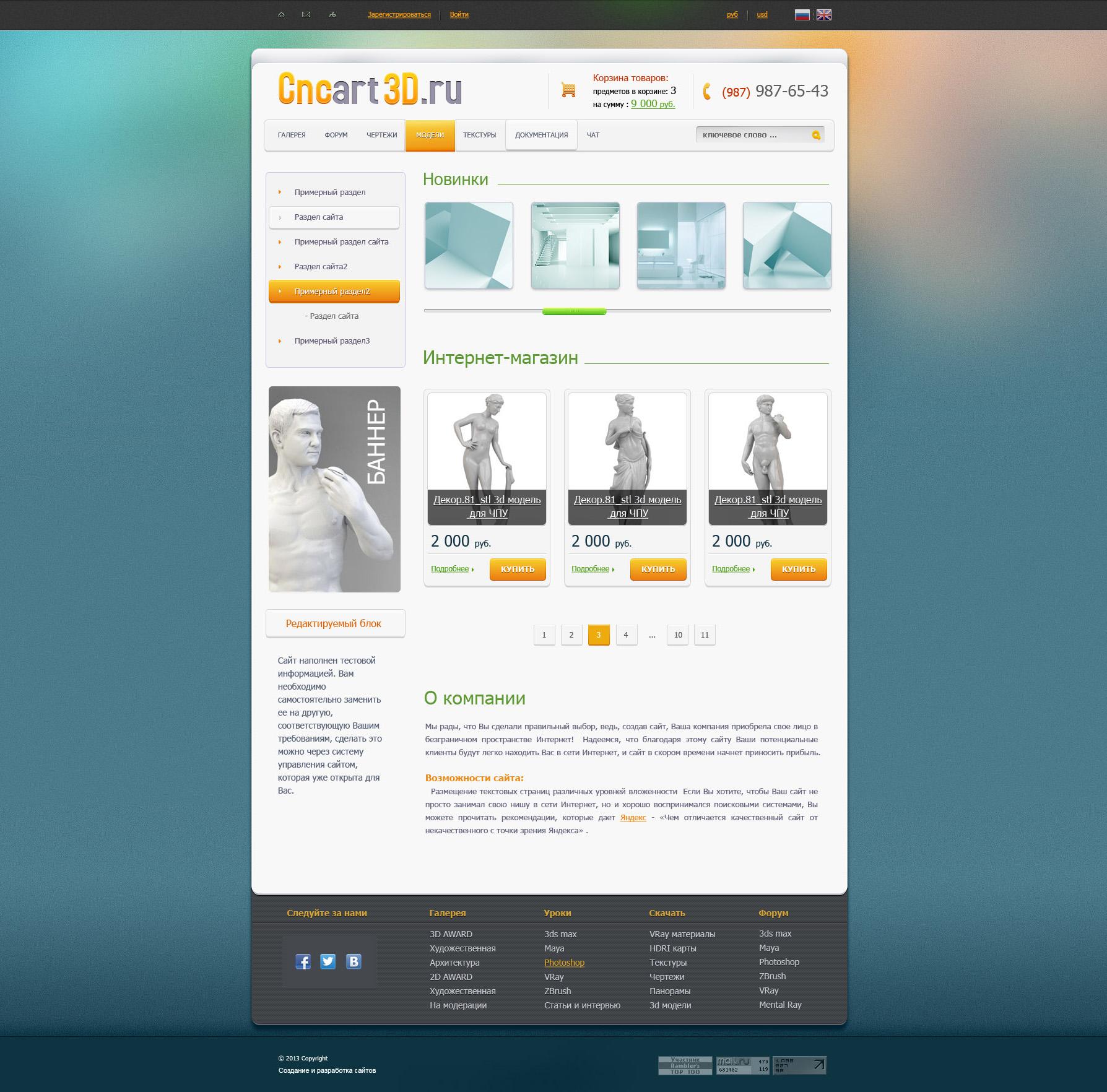 Интернет магазин 3D моделей