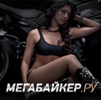 megabiker - Магазин мото аксессуаров