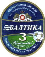 Балтика 3.