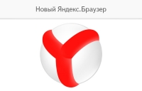 Закадровый голос Яндекс.Браузер