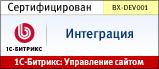 """Сертификат """"Интеграция"""""""