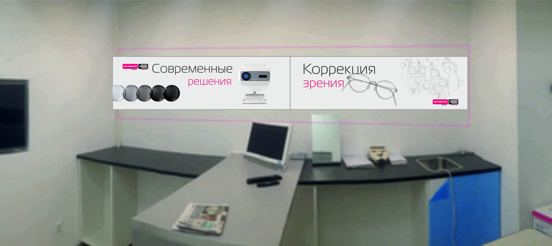 Создание нескольких графических панно для оптической компани фото f_1925902c45bdf579.png