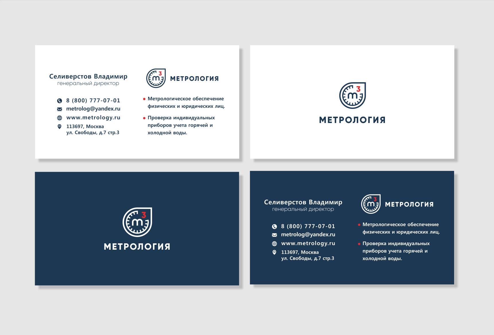 Разработать логотип, визитку, фирменный бланк. фото f_25058f8794301d2c.png