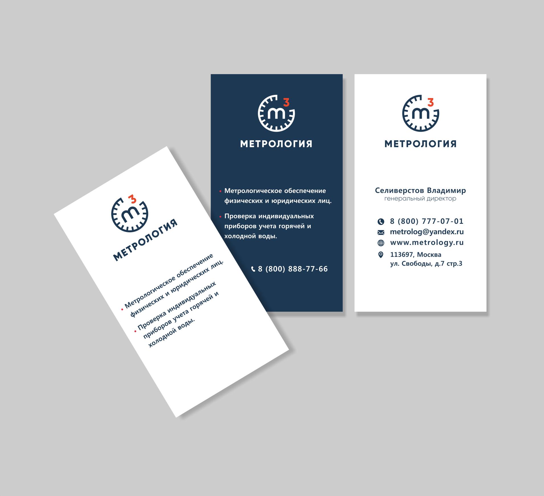 Разработать логотип, визитку, фирменный бланк. фото f_77258f7fab63881b.png
