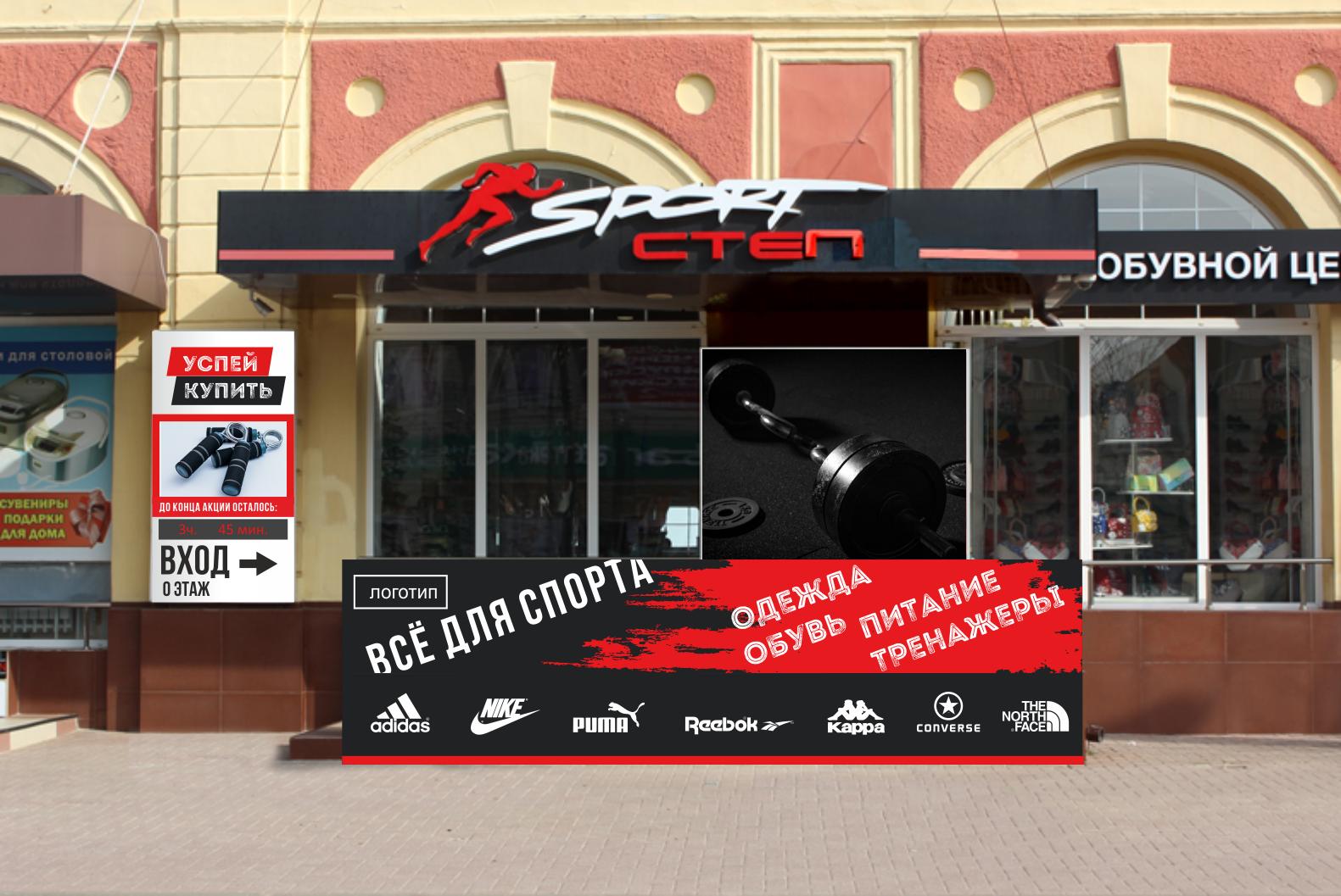 """Оформление фасада магазина спорт-товаров """"Спорт-Степ"""" фото f_913590457feae1ba.png"""