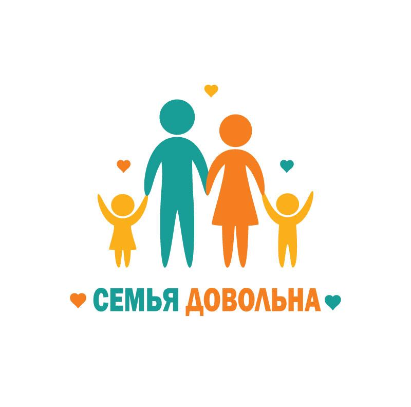 """Разработайте логотип для торговой марки """"Семья довольна"""" фото f_809596d1c7778739.jpg"""