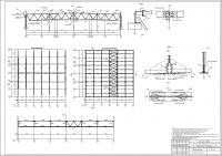 КМД конструкций покрытия ФОКа