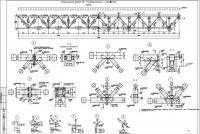 Склад МО (стальные конструкции)
