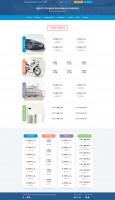 Продажа автономеров (Yii2)