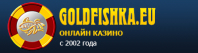 Лого goldfishka.eu
