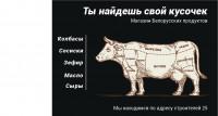 Листовка для магазина Белорусские продукты