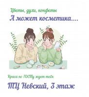 Листовка для магазина Белорусской косметики