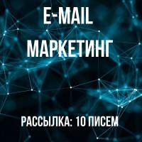 E-mail маркетинг: welcome цепочка писем (10 шт.)