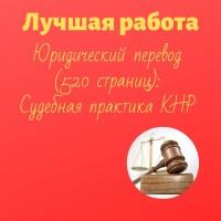 (520 стр перевод с французского на русский) Собрание кратких изложений судебной практики Верховного Суда Китайской Народ