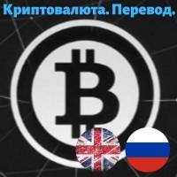 (3 стр перевод) Основные тренды криптовалюты