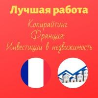 Копирайтинг. Аналитическая статья. Франция: инвестиции в недвижимость.