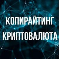 Лекция-интерактив по криптовалюте