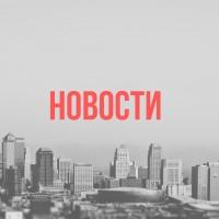 Новостная сводка 31.01.19