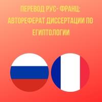 перевод фр-рус: автореферат диссертации по египтологии