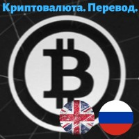 (6 стр перевод русский-английский) How the Blockchain Can Change the Market for $720+ Billion a Year